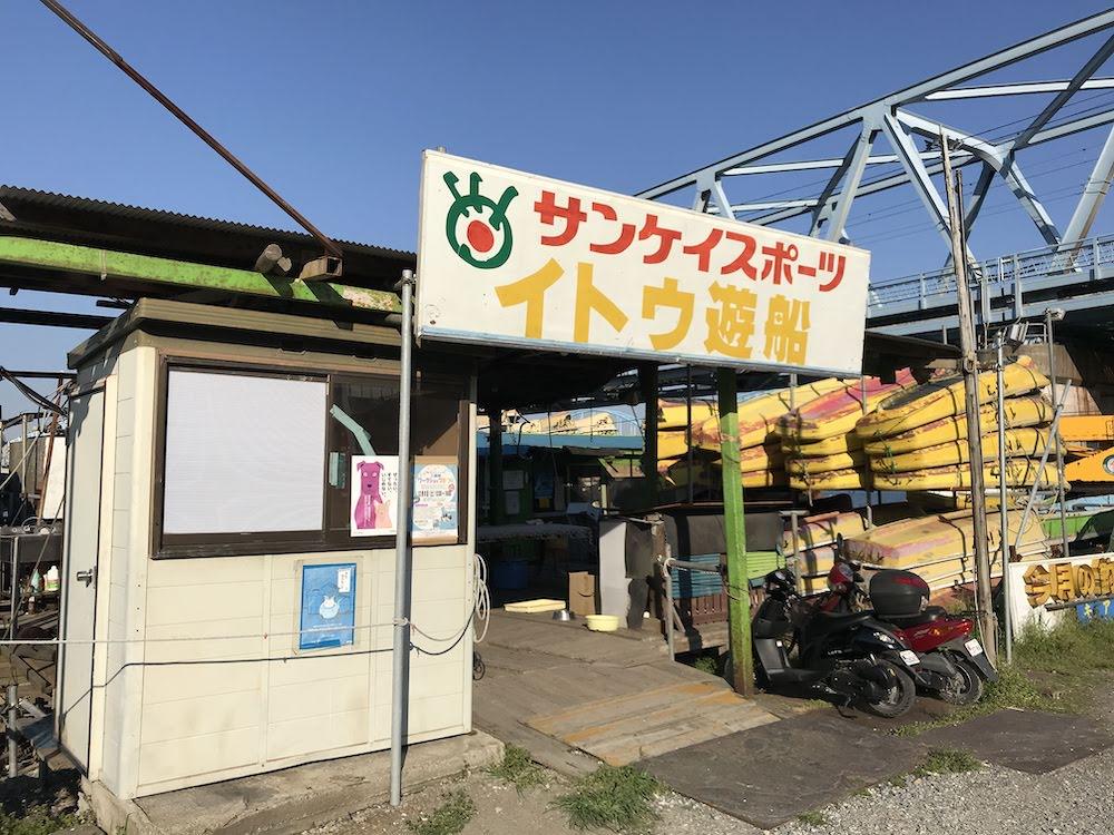 伊藤遊船 – 江戸川放水路のハゼ釣り貸しボート屋