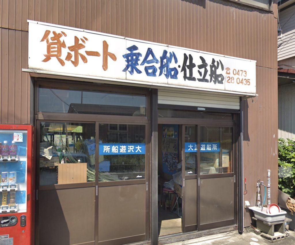 大沢遊船所 – 江戸川放水路のハゼ釣り貸しボート屋